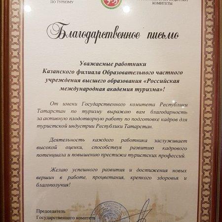 Vatel Россия Благодарственное письмо Госкомитета РТ по туризму