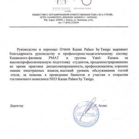 Благодарственное письмо Vatel-Казань!