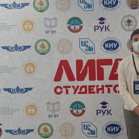 Студент 1 курса Vatel Казаков Роман стал участником Лиги Студентов !