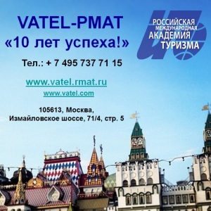 Vatel Россия 19 октября  2016