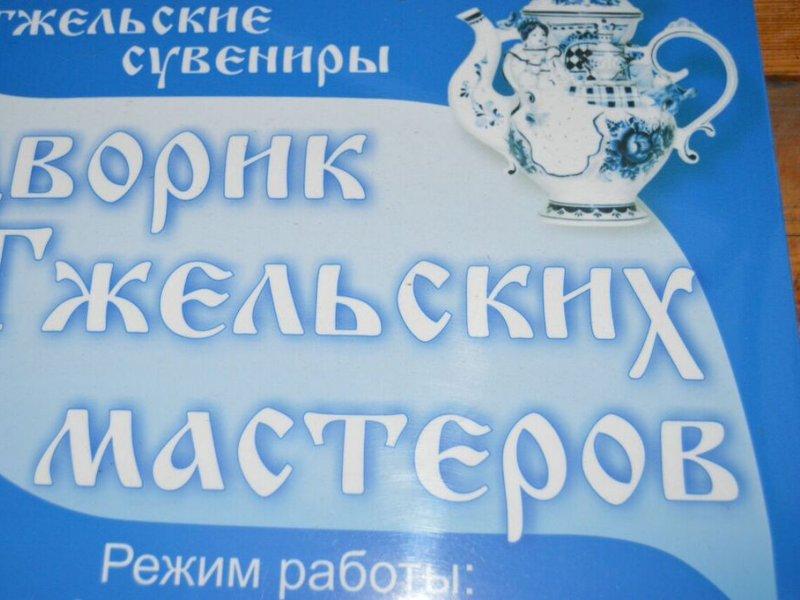 Vatel МОСКВА (Moscow) - Студенты Ватель в гостях на ферме «Северный олень» - 13